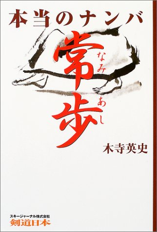 本当のナンバ 常歩(なみあし) (剣道日本)