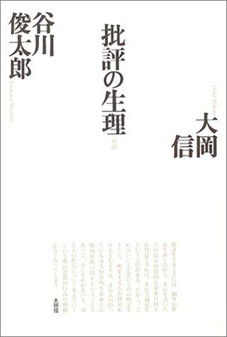 批評の生理 (思潮ライブラリー —大岡・谷川対話選)