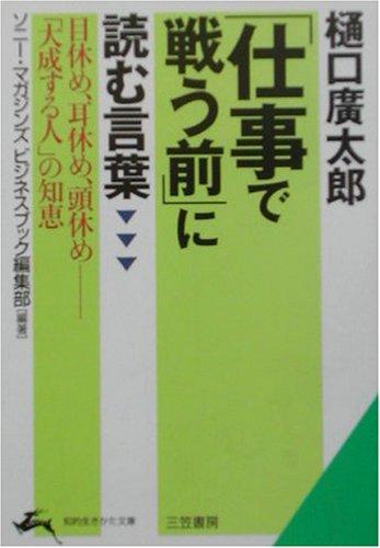 樋口広太郎「仕事で戦う前」に読む言葉 (知的生きかた文庫)