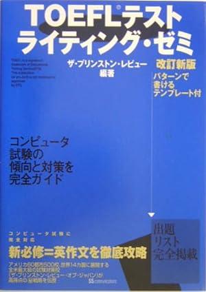 TOEFLテストライティング・ゼミ