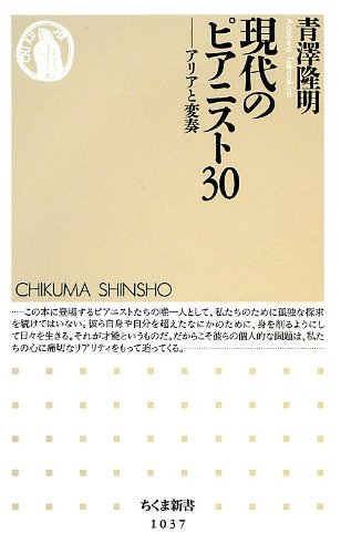 現代のピアニスト30: アリアと変奏 (ちくま新書)の詳細を見る