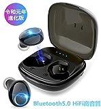 Bluetooth5.0 イヤホン 完全ワイヤレス イヤホン 高音質 自動ペアリング 左右分離型 片耳&両耳とも対応 マイク内蔵 IPX5防水 充電ケース付き