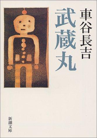 武蔵丸 (新潮文庫)の詳細を見る