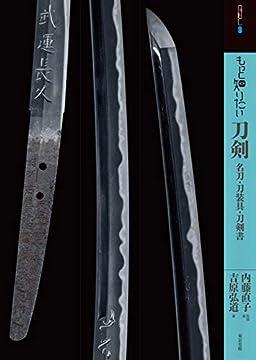 もっと知りたい刀剣: 名刀・刀装具・刀剣書 (アート・ビギナーズ・コレクション)