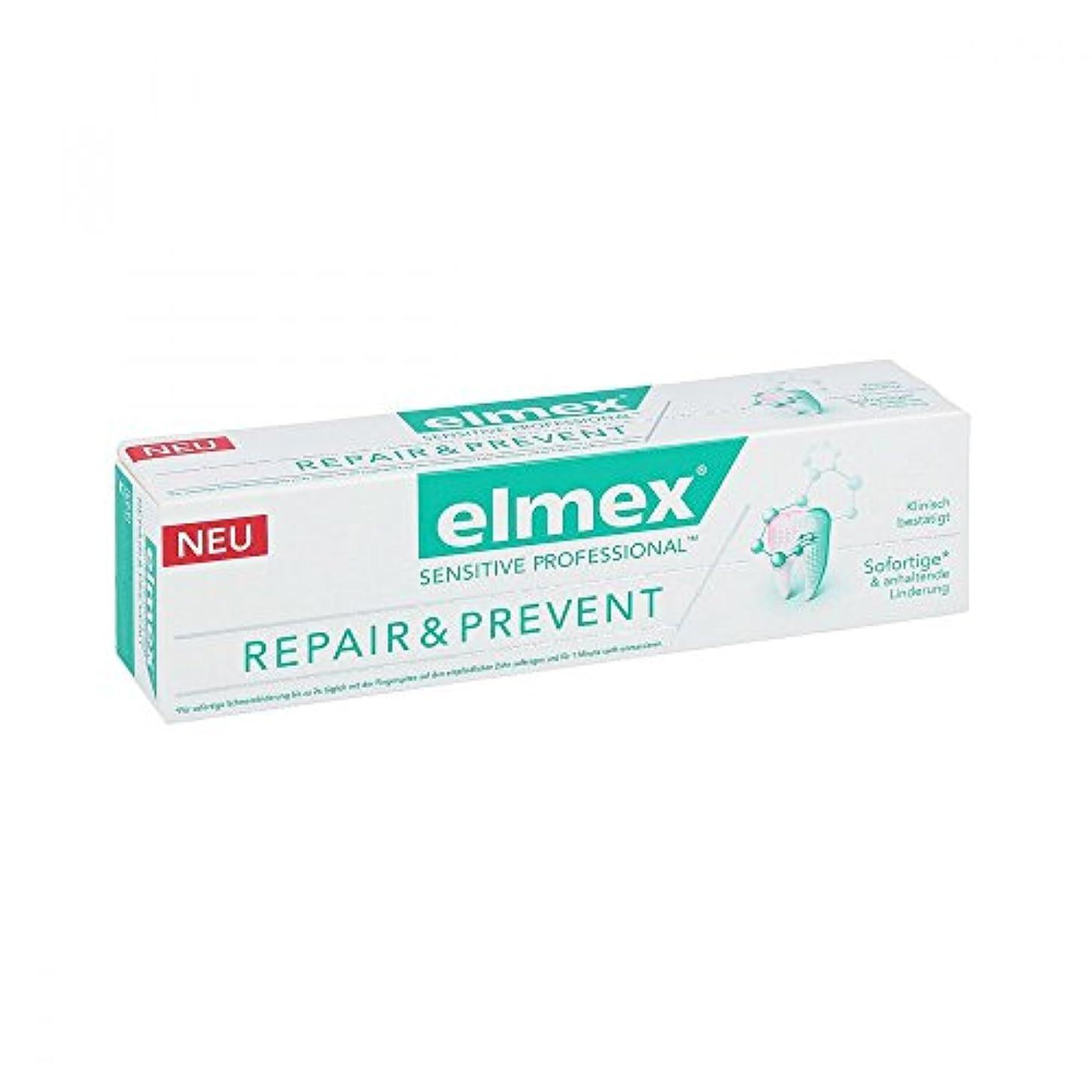 旅客空のボウル3本セット Elmex エルメックス プロ センシティブ 修復 予防 知覚過敏用 歯磨き粉 75ml【並行輸入品】
