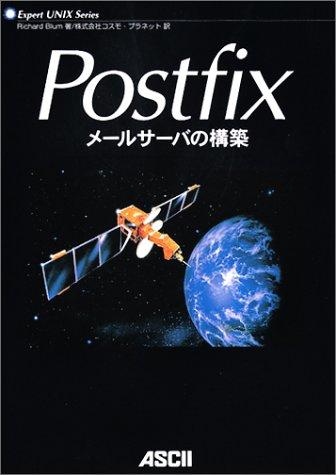 Postfixメールサーバの構築 (Expert UNIX Series)の詳細を見る