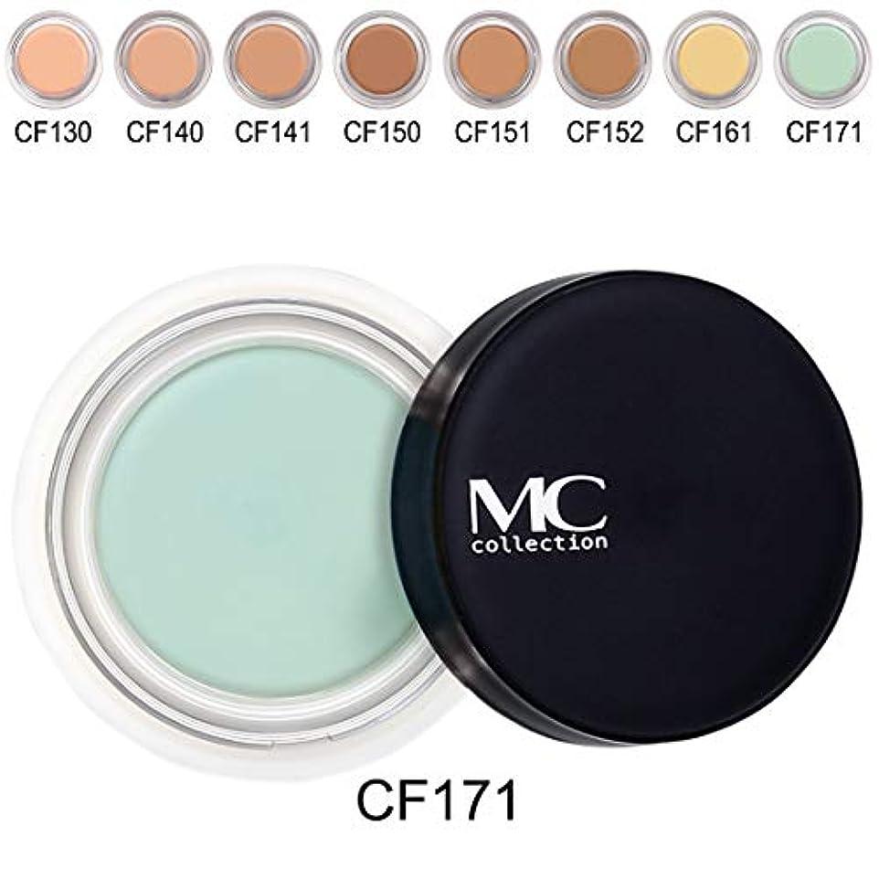 しつけ染色ホステルコンシーラー コントロールカラー カバーフェイス CF171 グリーン ( コントロール 部分下地 ベースメイク 日本製 ) 【 MCコレクション 】