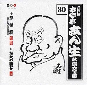 古今亭志ん生 名演大全集 30 早桶屋(付き馬/吉原風情)/おかめ団子