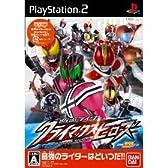 PS2 仮面ライダー クライマックスヒーローズ (初回特典 仮面ライダーバトル ガンバライド 特製カード 同梱)