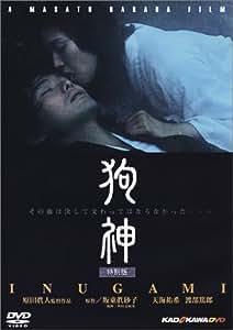 狗神 特別版 [DVD]