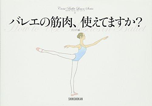 バレエの筋肉、使えてますか? (クロワゼ・バレエレッスンシリーズ 2)