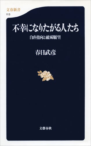 不幸になりたがる人たち 自虐指向と破滅願望 (文春新書)