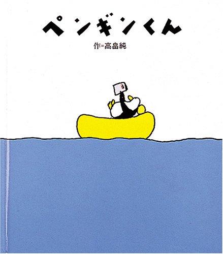 ペンギンくんの詳細を見る