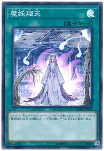 遊戯王 DBHS-JP038 魔妖廻天 (日本語版 スーパーレア) デッキビルドパック ヒドゥン・サモナーズ