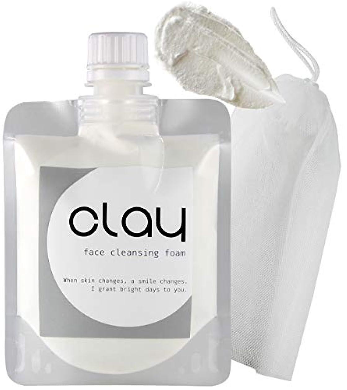 シャット知事ドナウ川STAR'S クレイ 泥 洗顔 オーガニック 【 毛穴 黒ずみ 開き ザラ付き 用】「 泡 ネット 付き」 40種類の植物エキス 16種類の美容成分 9つの無添加 透明感 柔肌 130g (Clay)