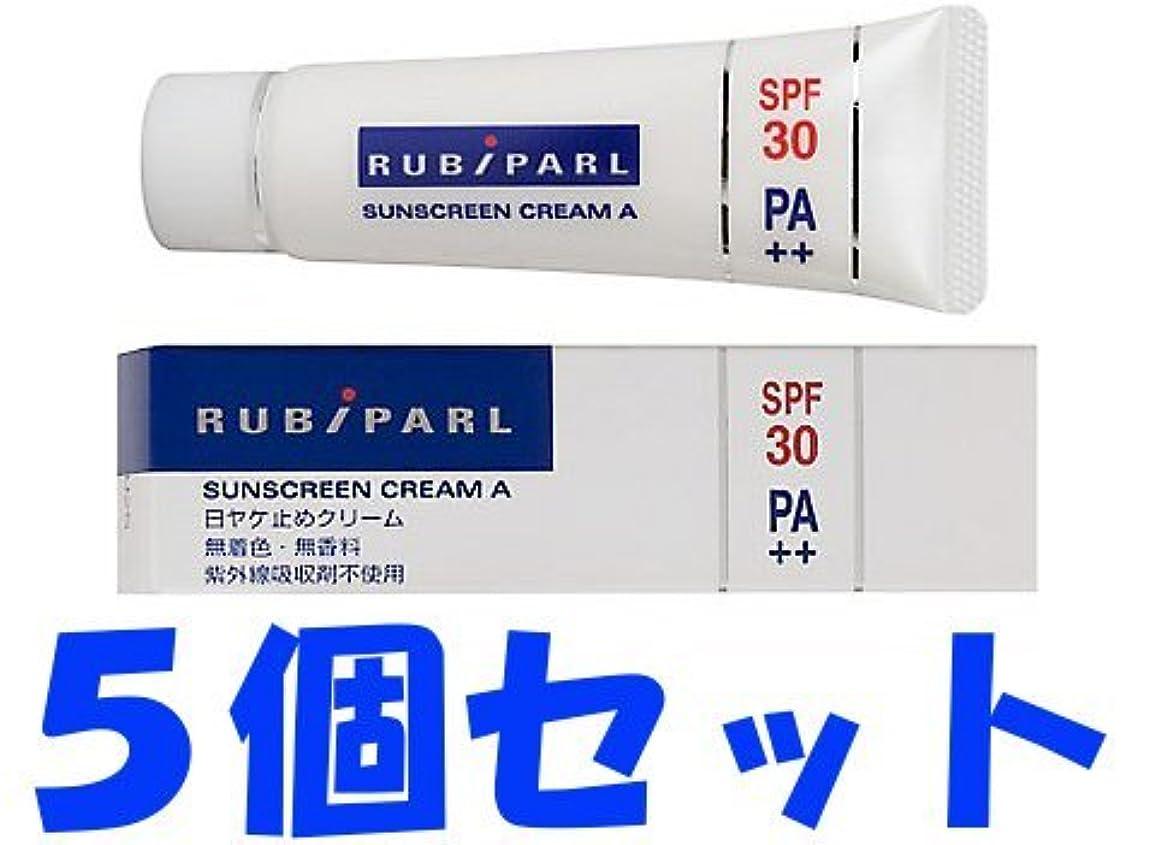 ゾーン冷笑する疼痛ルビパール サンスクリーンクリームA 30g×5個セット