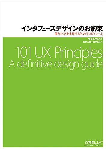 インタフェースデザインのお約束 ―優れたUXを実現するための101のルールの詳細を見る