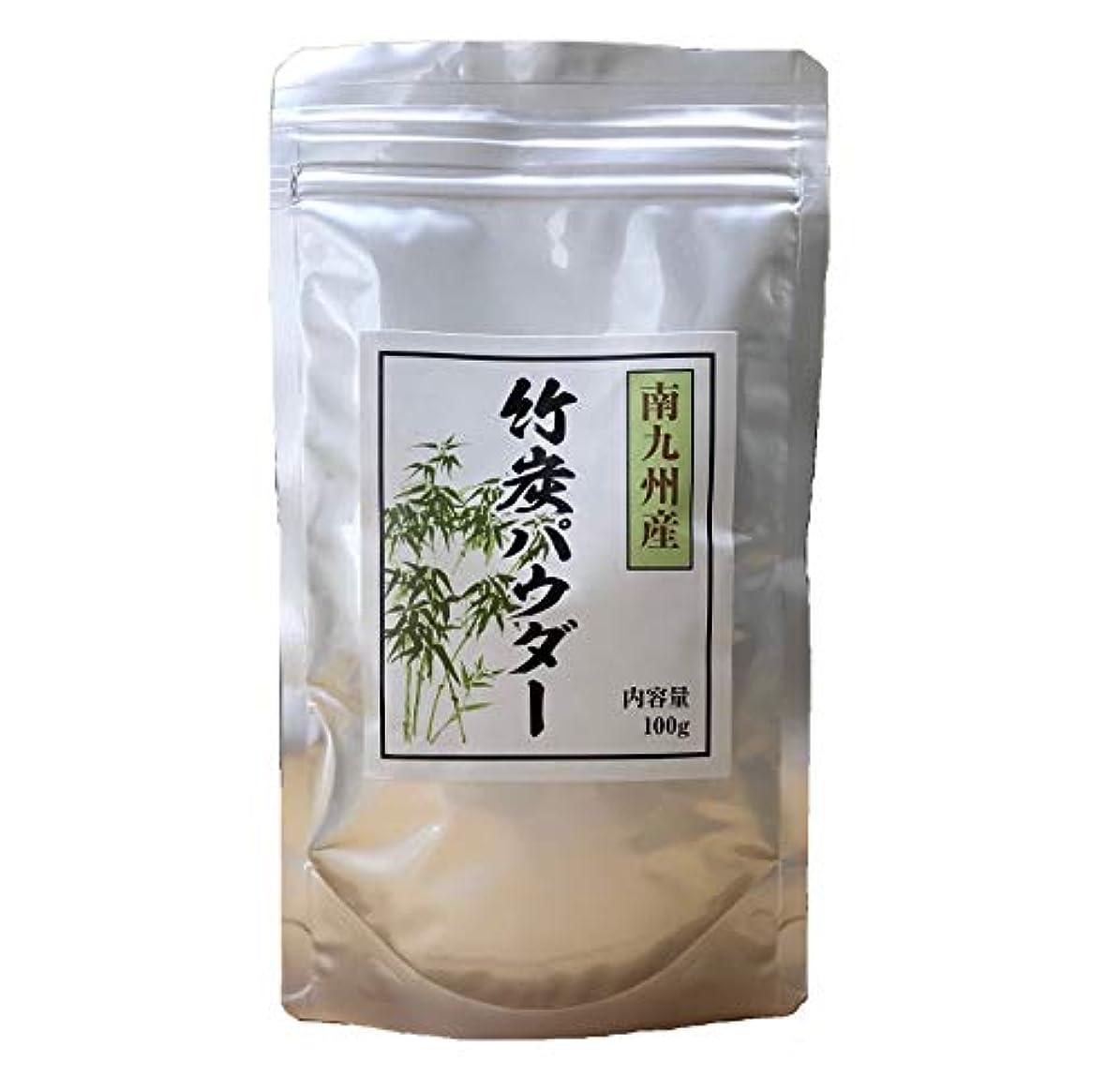 食事を調理する静かに設計竹炭パウダー 南九州産 100g!無添加食品、食用チャコール、放射能検査済み! (100g)