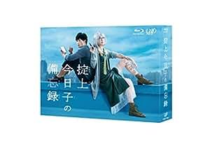掟上今日子の備忘録 Blu-ray BOX