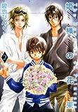 姫様の花束 2 (バーズコミックス ガールズコレクション)