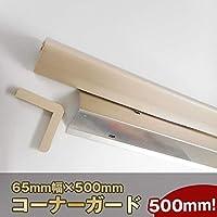 コーナーガード(当て板ボンデ鋼板製)L字型 安全クッション CG-Bアイボリ 500mm-1本