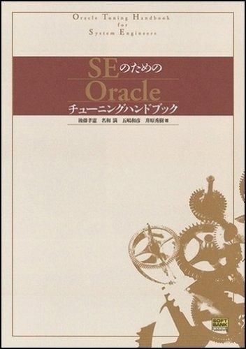 SEのためのOracleチューニングハンドブックの詳細を見る