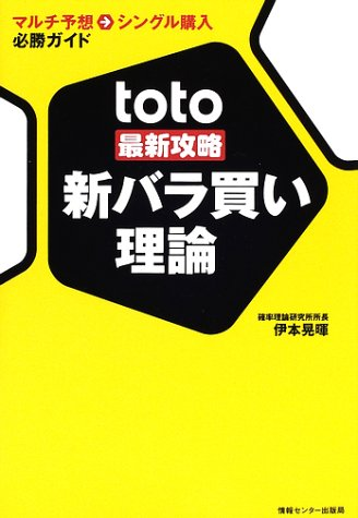 toto最新攻略 新バラ買い理論―マルチ予想→シングル購入必勝ガイド