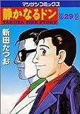静かなるドン―Yakuza side story (第29巻) (マンサンコミックス)