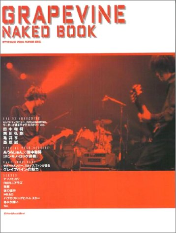 ムック GRAPEVINE/NAKED BOOK (リットーミュージック・ムック)の詳細を見る