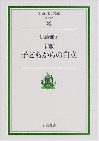 新版 子どもからの自立 (岩波現代文庫)の詳細を見る