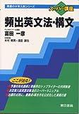 頻出英文法・構文 (東書の大学入試シリーズ―スーパー講座)