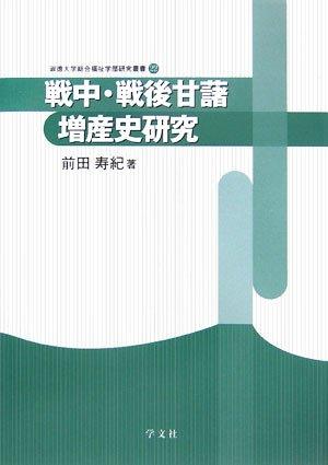 戦中・戦後甘藷増産史研究 (淑徳大学総合福祉学部研究叢書)