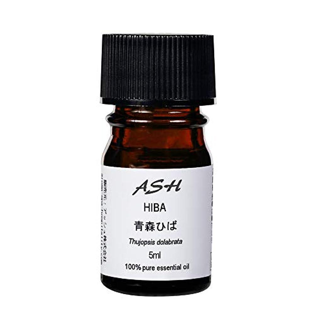アウトドアライセンス整然としたASH 青森ひば エッセンシャルオイル 5ml AEAJ表示基準適合認定精油 和精油