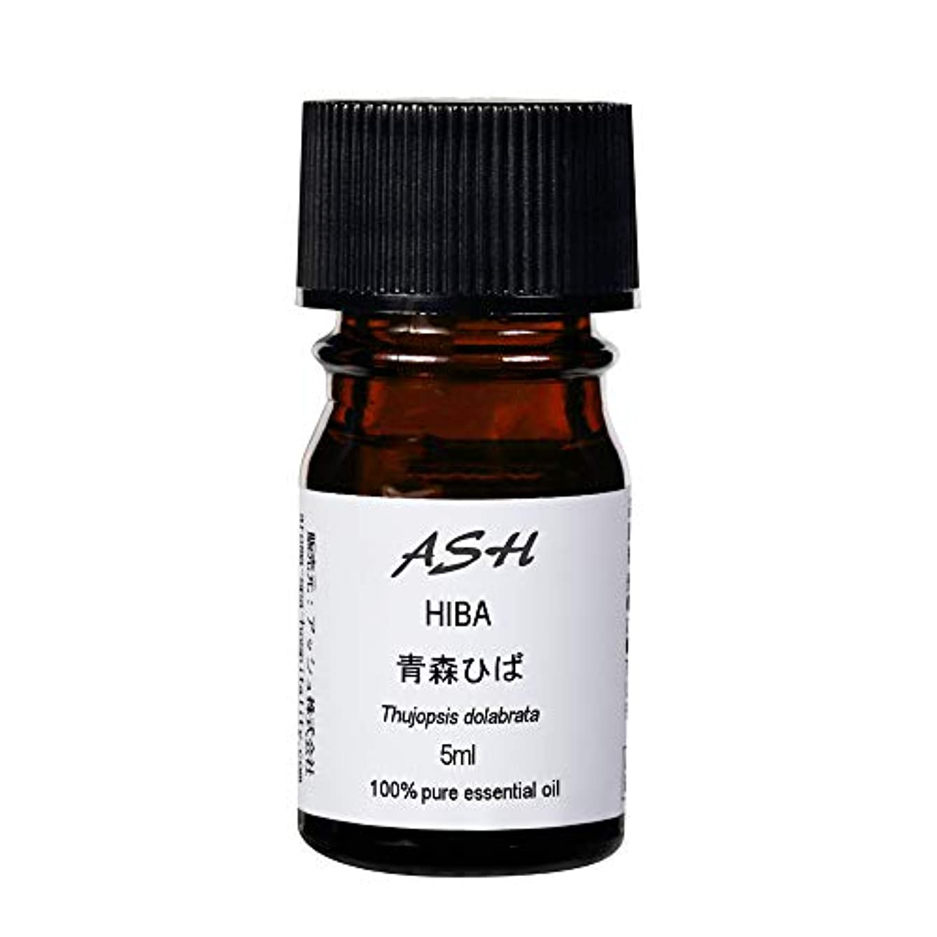 ASH 青森ひば エッセンシャルオイル 5ml AEAJ表示基準適合認定精油 和精油