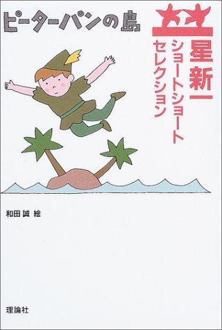星新一ショートショートセレクション〈11〉ピーターパンの島