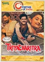 Triyacharitra【DVD】 [並行輸入品]