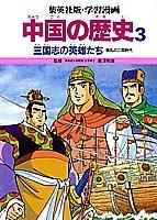 三国志の英雄たち (学習漫画 中国の歴史)