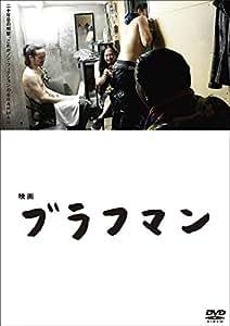 映画『ブラフマン』 [DVD]