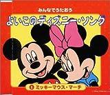 みんなでうたおう よいこのディズニー・ソング(1)ミッキーマウス・マーチ