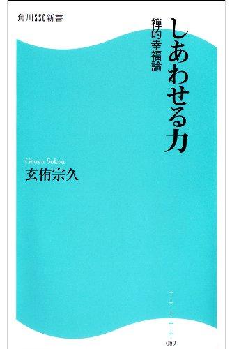 しあわせる力~禅的幸福論~ (角川SSC新書)