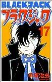 ブラック・ジャック 17 (少年チャンピオン・コミックス)