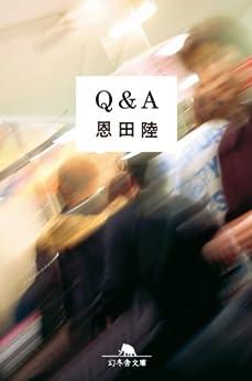 [恩田陸]のQ&A