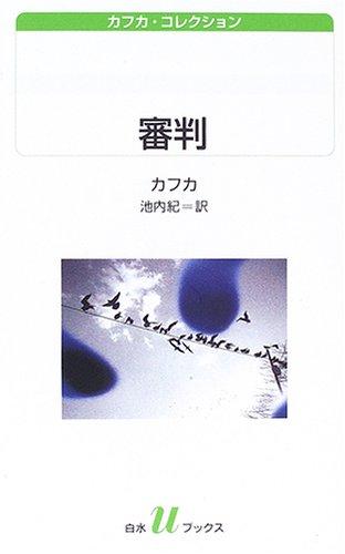 審判―カフカ・コレクション (白水uブックス)の詳細を見る