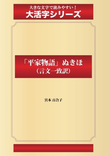 「平家物語」ぬきほ(言文一致訳)(ゴマブックス大活字シリーズ)