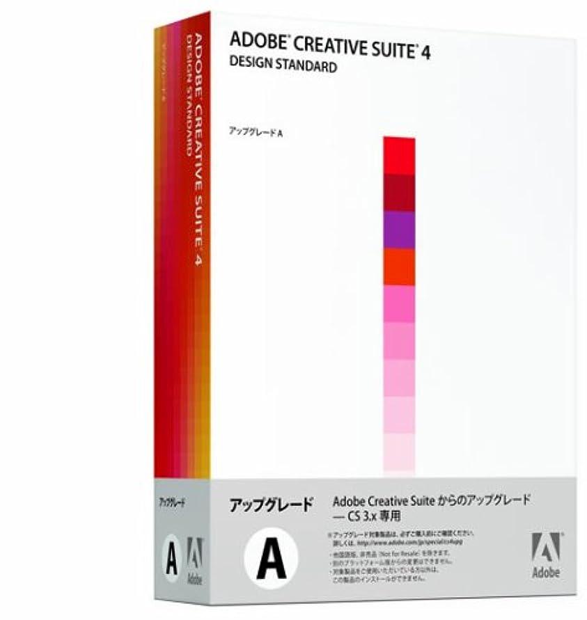 試み母音解読するAdobe Creative Suite 4 Design Standard 日本語版 アップグレード版A (FROM CS3/3.3) Macintosh版 (旧製品)