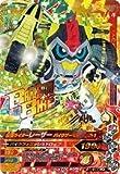 ガンバライジング/ガシャットヘンシン1弾/G1-011 仮面ライダーレーザー バイクゲーマー レベル1 LR