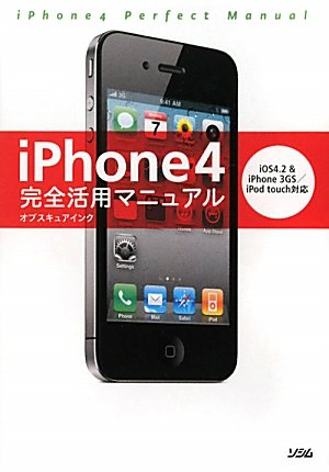 iPhone4完全活用マニュアル―iOS4.2&iPhone3GS/iPod touch対応の詳細を見る