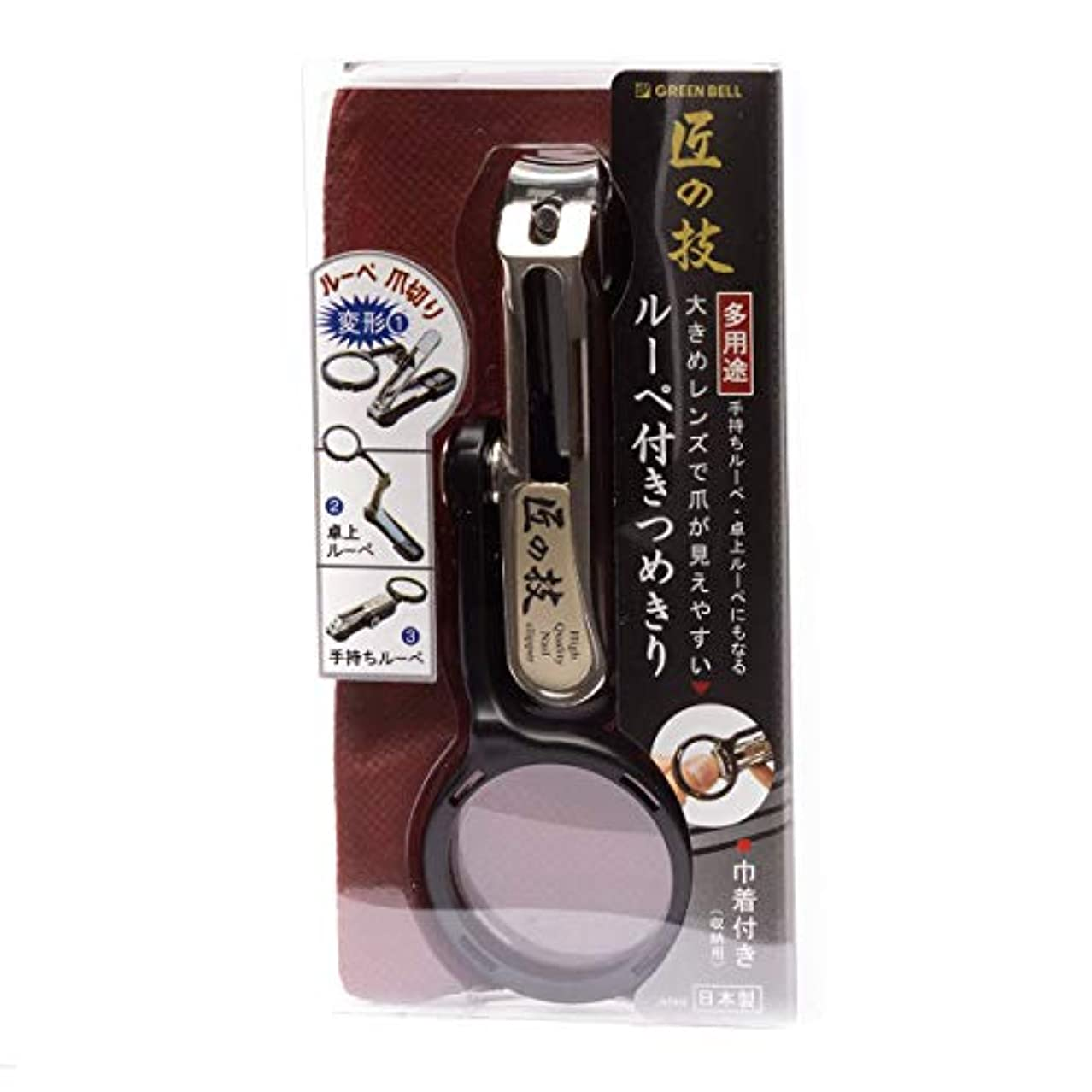 欠伸征服者フェンスMIDI-ミディ 匠の技 ルーペ付き つめきり 黒 メガネ拭き セット (p-880123,p-k0055)