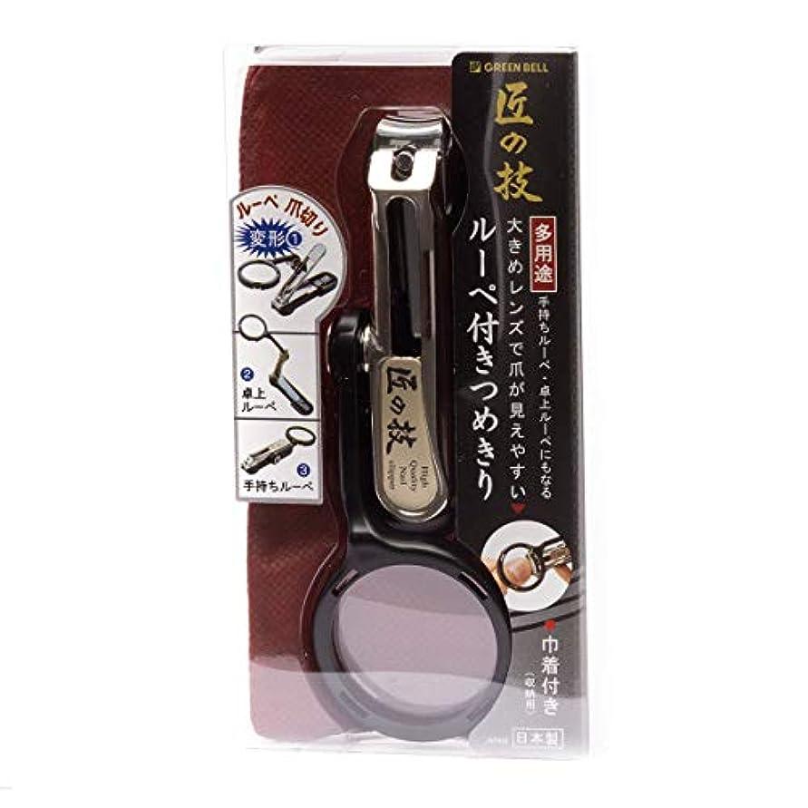 出席毎回相談するMIDI-ミディ 匠の技 ルーペ付き つめきり 黒 メガネ拭き セット (p-880123,p-k0055)