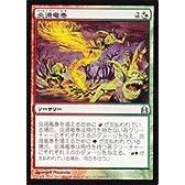 【MTG マジック:ザ・ギャザリング】炎渦竜巻/Firespout【アンコモン】 CMD-199-UC 《統率者》